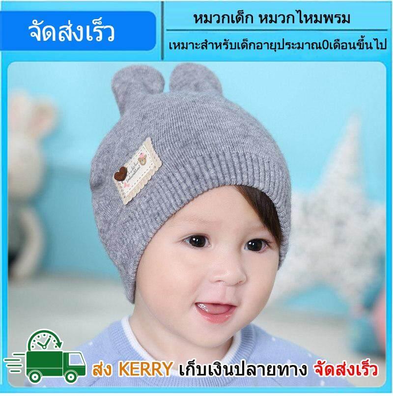 ลดสุดๆ หมวกเด็กไหมพรม หมวกเด็ก หมวกเด็กอ่อน หมวกเด็กทารก หมวกเด็กแฟชั่น หมวกเด็กหญิง ผู้ชาย อายุประมาณ 0เดือน-1 ขวบ หรือเด็กรอบศีรษะตั้งแต่ 28-44 เซนติเมตร(ส่งเร็ว Kerry)