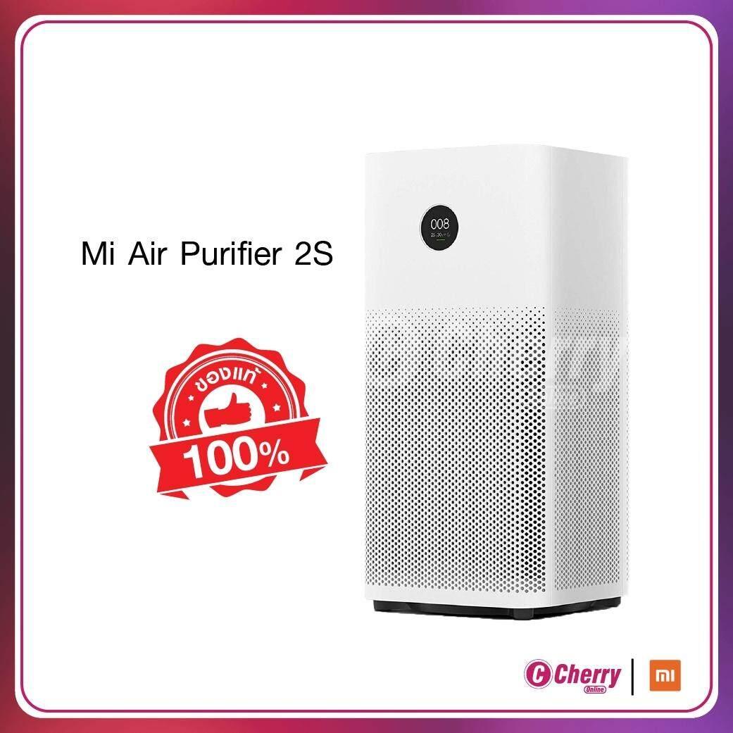 พิษณุโลก เครื่องฟอกอากาศ Mi Air Purifier 2S