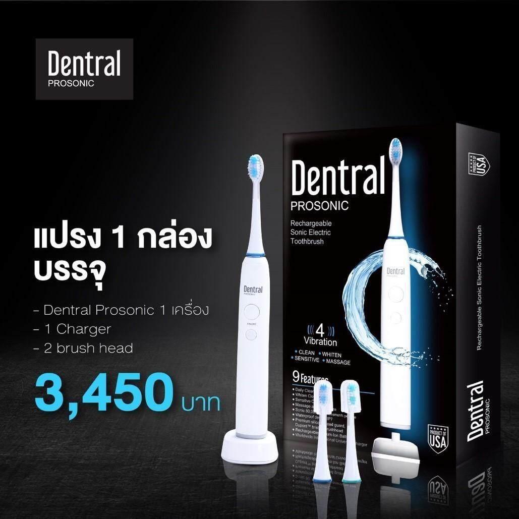 ระยอง แปรงสีฟันไฟฟ้า Dentral Prosonic Electric Toothbrush แปรงสะอาดล้ำลึก คอฟันไม่สึก สุขภาพเหงือกแข็งแรง  เหมาะสำหรับคนจัดฟัน ขนนุ่ม ใช้งานง่าย 1 Set  ตัวเครื่อง 1 เครื่อง หัวแปรง 2 ชิ้น