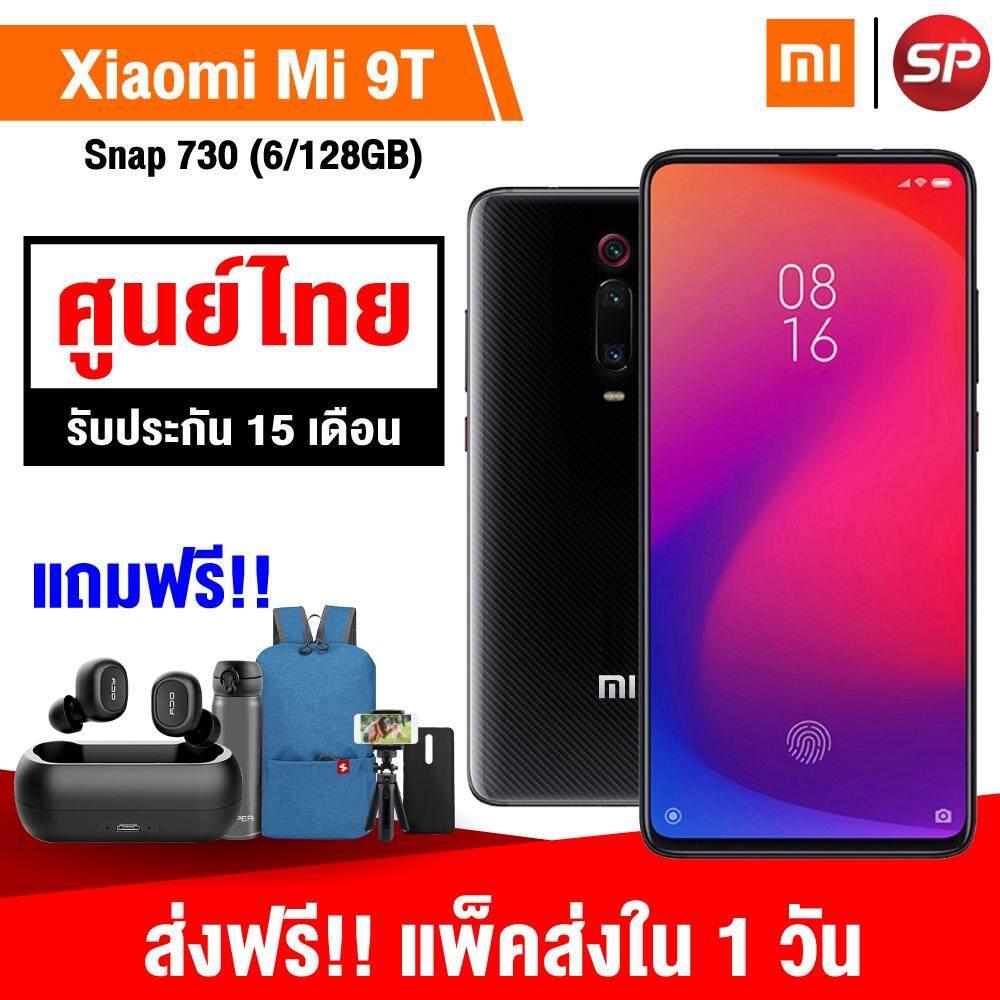 ยี่ห้อนี้ดีไหม  มุกดาหาร 【กดติดตามร้านรับส่วนลดเพิ่ม 3%】【รับประกันศูนย์ไทย 15 เดือน】【ของแถมชุดใหญ่】【ส่งฟรี!!】Xiaomi Mi 9T (6/128GB) แถมฟรี!! หูฟัง QCY T1 + กระเป๋า isuper Bag Pack (คละสี) + กระบอกน้ำ Stainless เก็บความเย็น + ขาตั้งกล้อง Tripod + พร้อมเคสในกล่อง