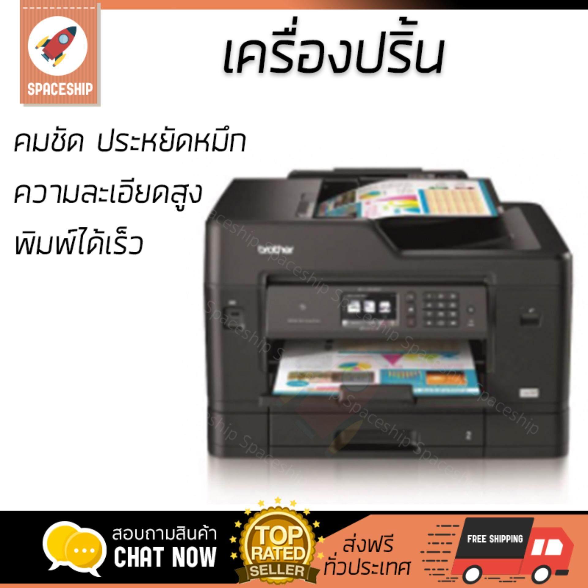 ขายดีมาก! โปรโมชัน เครื่องพิมพ์           BROTHER เครื่องพิมพ์อเนกประสงค์ 6IN1 รุ่น MFC-J3930DW             ความละเอียดสูง คมชัด ประหยัดหมึก เครื่องปริ้น เครื่องปริ้นท์ All in one Printer รับประกันสิน