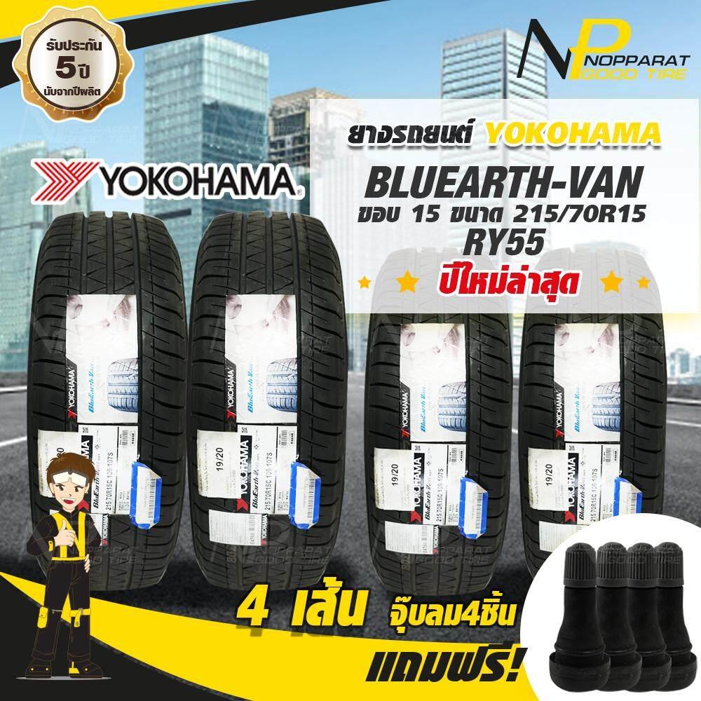 สุพรรณบุรี Nopparatgoodtire ยางรถยนต์ YOKOHAMA ขอบ 15 ขนาด 215/70R15 รุ่น RY55 จำนวน 4 เส้น