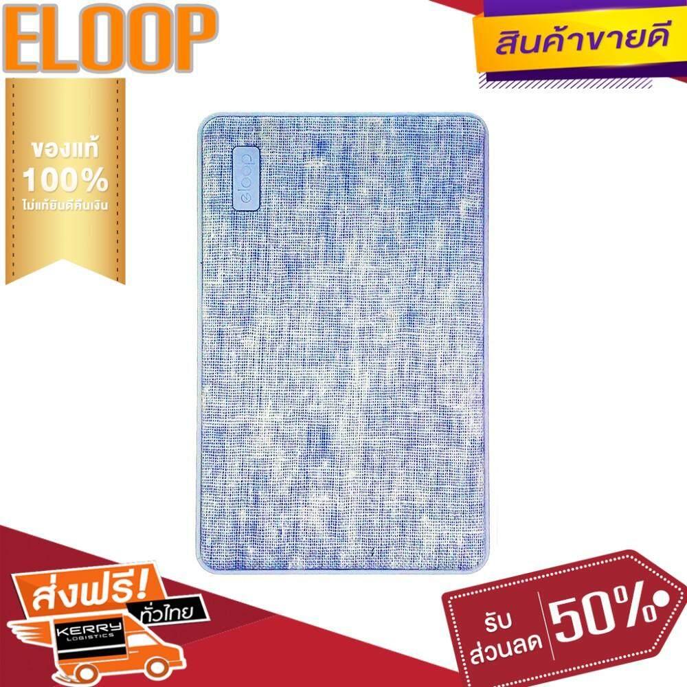 สินค้าขายดี Eloop รุ่น E22 สีฟ้าแบตสำรอง Power Bank ความจุ 11000mAh ฟรีสายชาร์จ Micro USB ของแท้ 100% ราคาถูก จัดส่งฟรี Kerry!! ศูนย์รวม แบตเตอรี่สำรอง แบตสำรอง power bank แบตสำรอง eloop eneloop powe