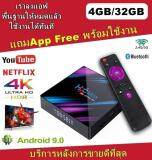 บัตรเครดิต ธนชาต  สระแก้ว H96 MAX แรม4 รอม32 WiFi 2.4/5.0G Bluetooth4.0  Android 9.0 TV Box Rockchip RK3318