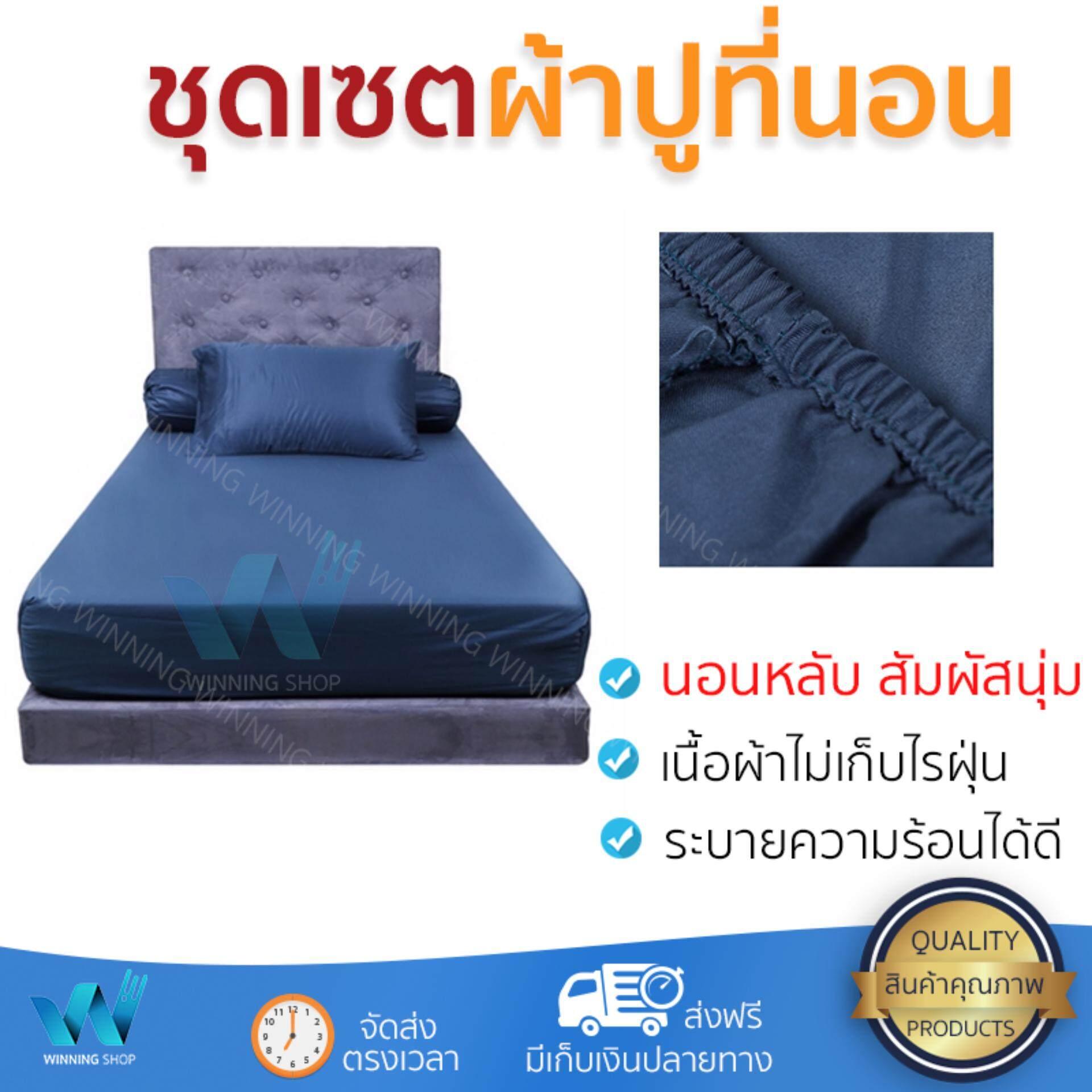 ผ้าปูที่นอน ผ้าปูที่นอนกันไรฝุ่น ผ้าปู T3 HOME LIVING STYLE 375TC SHIN NAVY | HOME LIVING STYLE | ผ้าปูT3HLS375TC SHIN N สัมผัสนุ่ม นอนหลับสบาย เส้นใยทอพิเศษ ระบายความร้อนได้ดี กันเชื้อราและแบคทีเรีย