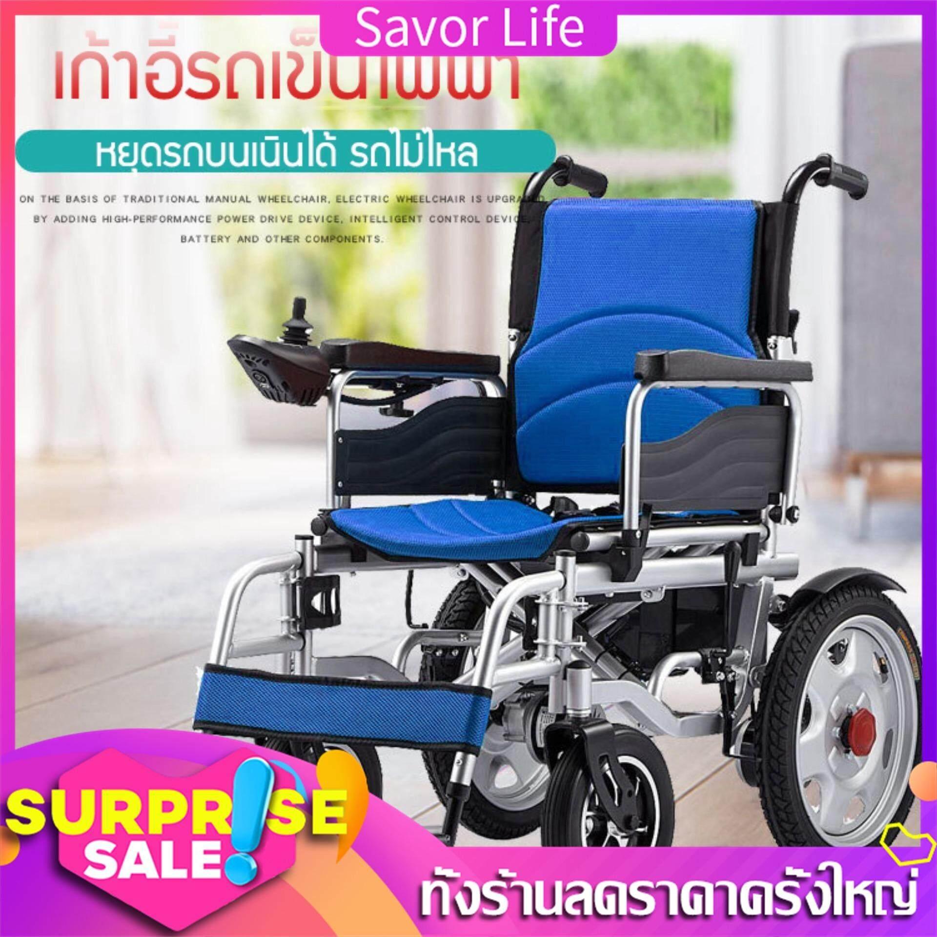 สุดยอดสินค้า!! เก้าอี้รถเข็นไฟฟ้า รุ่นอัพเกรด Wheelchair รถเข็นผู้ป่วย รถเข็นผู้สูงอายุ มือคอนโทรลได้ มีเบรคมือ ล้อหนา แข็งเเรง ปลอดภัย รับนน.ได้มาก SavorLife