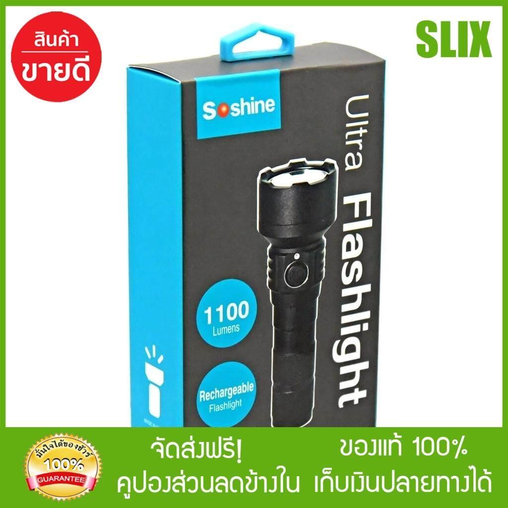 เก็บเงินปลายทางได้ [Slix] Soshine TC15 USB Dimming USB Recharg LED Flashlight ไฟฉายแรงสูง ไฟฉายLED ไฟฉายเดินป่า ไฟฉายชาร์จได้ ส่งฟรี Kerry เก็บเงินปลายทางได้