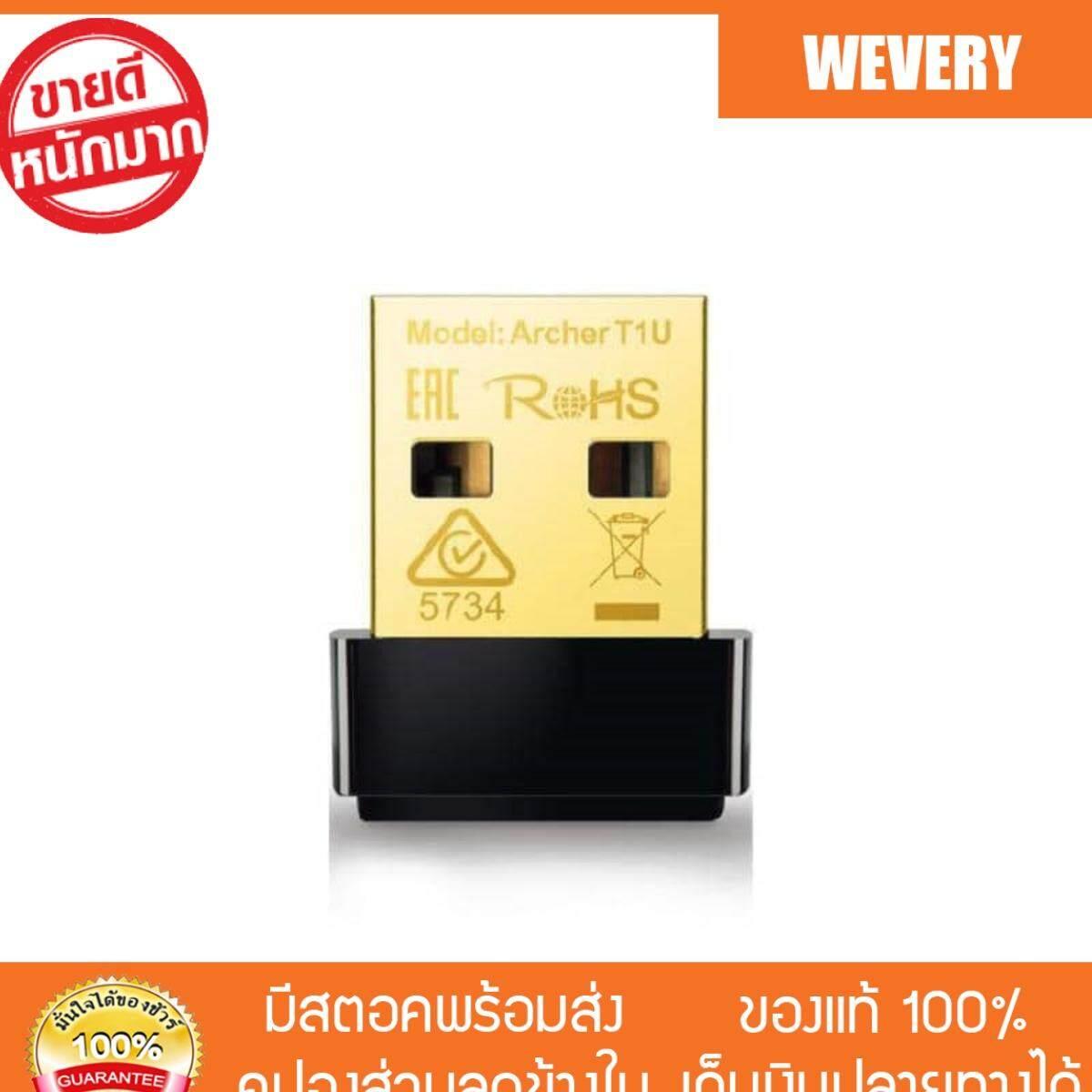 เก็บเงินปลายทางได้ [Wevery] TP-Link Archer T1U อุปกรณ์รับ Wi-Fi (AC450 Wireless Nano USB Adapter) ตัวรับสัญญาณ wifi ตัวรับ wifi ส่ง Kerry เก็บปลายทางได้