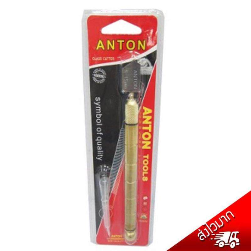 Anton มีดตัดกระจก ใช้น้ำมัน ส่งฟรีKerry!! ที่ตัดกระจก ที่กรีดกระจก ปากกาตัดกระจก อุปกรณ์ตัดกระจก 8-15 มม. Quickshop