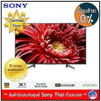 Sony Bravia 4K Ultra HD TV - HDR - Android TV - สมาร์ททีวี  รุ่น KD-49X8500G ขนาด 49 นิ้ว X8500G Series ** ผ่อนชำระ 0% **