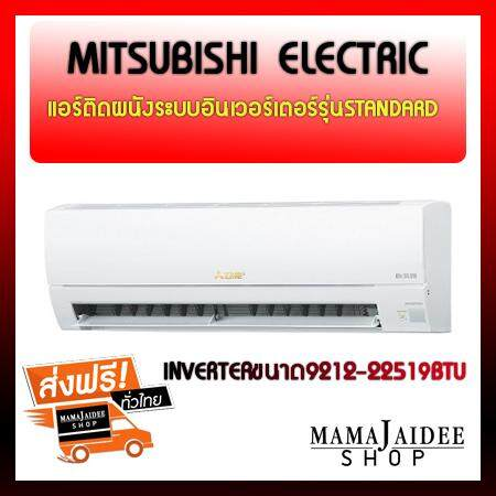 กระบี่ MITSUBISHI ELECTRIC แอร์ติดผนังระบบอินเวอร์เตอร์รุ่นSTANDARD INVERTERขนาด9212-22519BTU