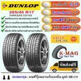ประกันภัย รถยนต์ 2+ สระบุรี ยางรถยนต์ Dunlop DIREZZA DZ102 ขนาด 205/45R17 (2 เส้น) ยางใหม่ปี 2019
