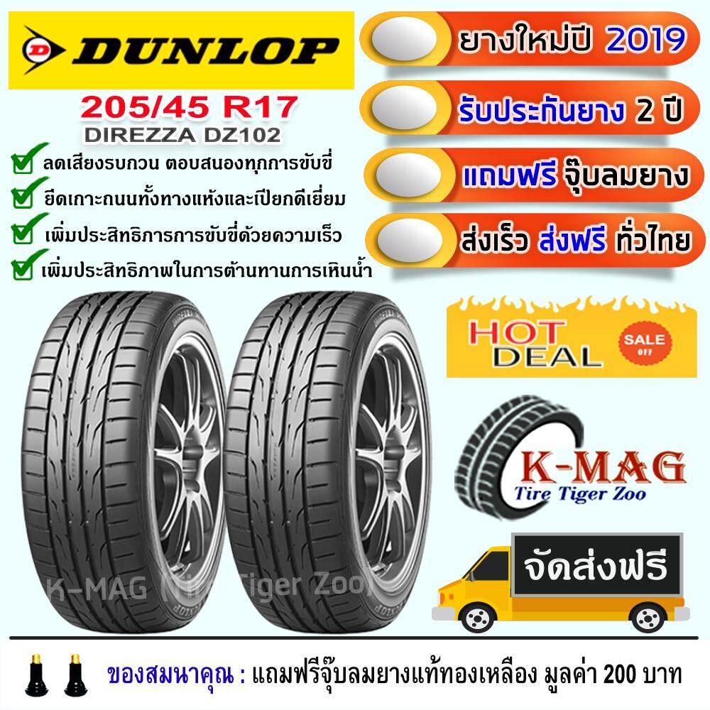 ประกันภัย รถยนต์ ชั้น 3 ราคา ถูก สระบุรี ยางรถยนต์ Dunlop DIREZZA DZ102 ขนาด 205/45R17 (2 เส้น) ยางใหม่ปี 2019