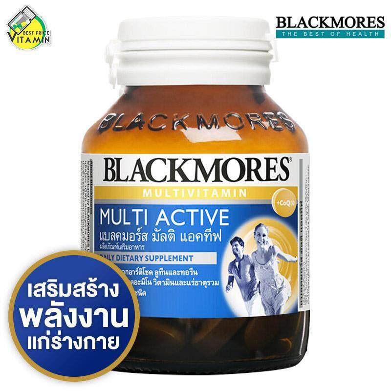 ยี่ห้อไหนดี  นครพนม Blackmores Multi Active แบล็คมอร์ส มัลติ แอคทีฟ [60 เม็ด] เสริมสร้างพลังงานแก่ร่างกาย ต่อต้านอนุมูลอิสระ