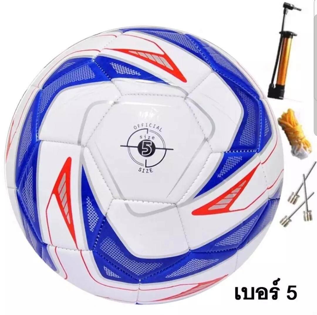 การใช้งาน  ขอนแก่น ฟุตบอล เบอร์ 5 Football No.05 MOT หนังเย็บ PVC แถมฟรี เครื่องสูบลมและตาข่ายเก็บลูกบอล มูลค่า 159 บาท