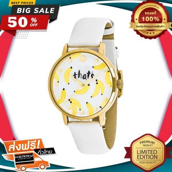 WOW! นาฬิกาข้อมือคุณผู้หญิง Kate Spade นาฬิกาข้อมือผู้หญิง New York Metro รุ่น KSW1122 สีขาว ของแท้ 100% สินค้าขายดี จัดส่งฟรี Kerry!! ศูนย์รวม นาฬิกา casio นาฬิกาผู้หญิง นาฬิกาผู้ชาย นาฬิกา seiko นา