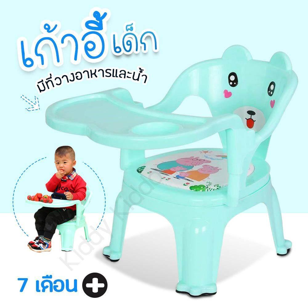 Kiddy Kiddo เก้าอี้กินข้าวเด็ก เก้าอี้ เก้าอี้เด็ก เก้าอี้นั่งเล่น ลายหมู เก้าอี้หัดนั่ง เก้าอี้ทานข้าวเด็ก เก้าอี้นั่งเด็กมีถาดทานอาหาร