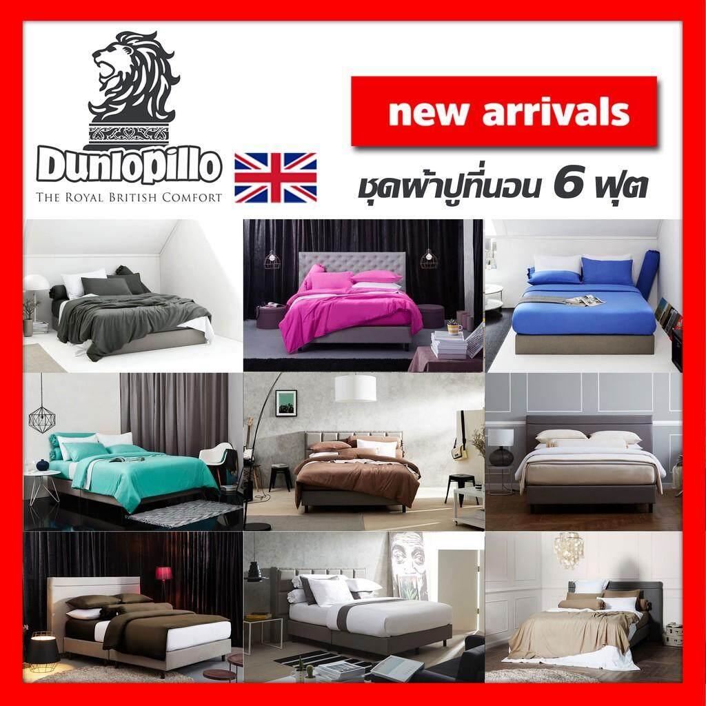 สุดยอดสินค้า!! Dunlopillo ชุดผ้าปู+ผ้านวม 6ฟุต 6ชิ้น ผ้า Softatex สีพื้น ส่งฟรี Kerry