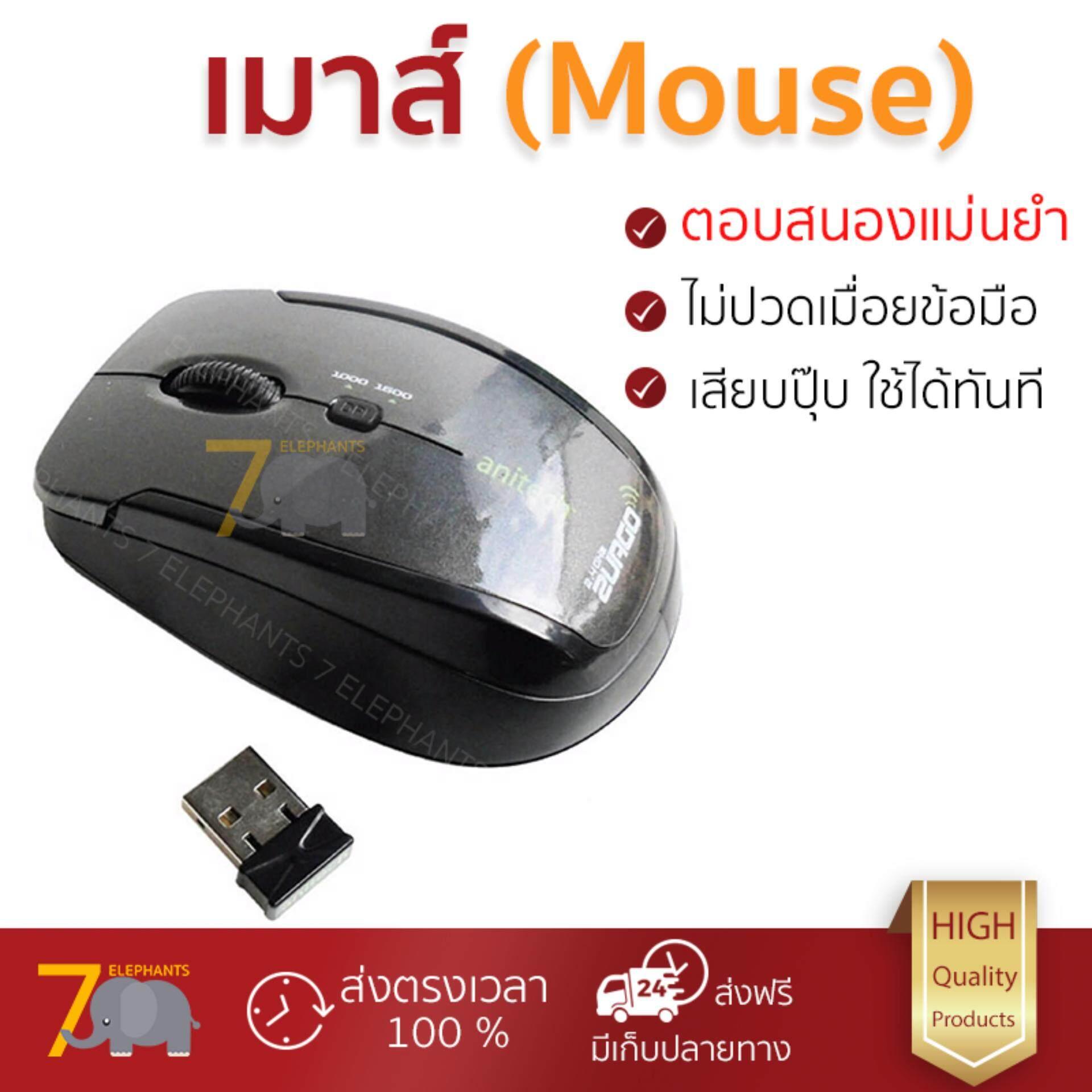 เก็บเงินปลายทางได้ รุ่นใหม่ล่าสุด เมาส์           ANITECH เมาส์ไร้สาย (สีดำ) รุ่น MW211             เซนเซอร์คุณภาพสูง ทำงานได้ลื่นไหล ไม่มีสะดุด Computer Mouse  รับประกันสินค้า 1 ปี จัดส่งฟรี Kerry ทั