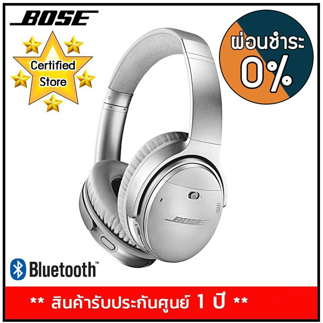 สอนใช้งาน  เชียงใหม่ Bose QuietComfort 35 Wireless Noise Cancelling Headphones (Silver)