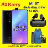 ยี่ห้อไหนดี  ราชบุรี 【ของแถม Jumbo Set !!】【ส่งฟรี!!】【รับประกันศูนย์ไทย 15 เดือน】Xiaomi Mi 9T (6/128GB) แถมฟรี!! กระเป๋า isuper Bag Pack (คละสี) + หูฟัง QCY T1C + กระบอกน้ำ Stainless เก็บความเย็น + ขาตั้งกล้อง Tripod + พร้อมเคสในกล่อง / Godungit