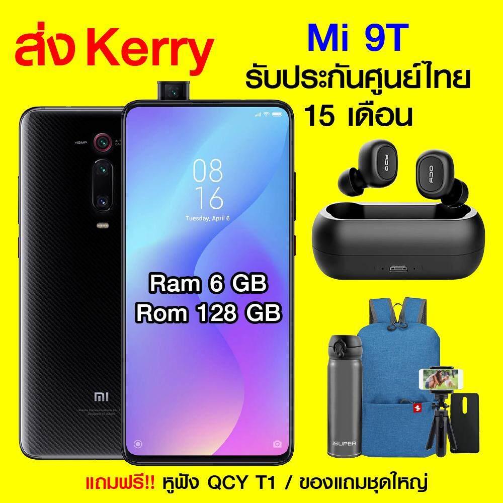 ยี่ห้อนี้ดีไหม  ราชบุรี 【ของแถม Jumbo Set !!】【ส่งฟรี!!】【รับประกันศูนย์ไทย 15 เดือน】Xiaomi Mi 9T (6/128GB) แถมฟรี!! กระเป๋า isuper Bag Pack (คละสี) + หูฟัง QCY T1C + กระบอกน้ำ Stainless เก็บความเย็น + ขาตั้งกล้อง Tripod + พร้อมเคสในกล่อง / Godungit