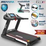 ลดสุดๆ MERRIRA ลู่วิ่งไฟฟ้า 3 แรงม้า ลู่วิ่ง 3 แรงม้า ปรับความชันอัตโนมัติ 18 ระดับ พร้อม App เชื่อมต่อมือถือ ระบบโช้คคู่รับแรงกระแทก ระบบฉีดน้ำมัน Motorized Treadmill 3HP รุ่น MERRIRA MX200 - ฟรี ! พรมรองลู่วิ่ง น้ำมันฉีดสายพาน โปสเตอร์สอนวิ่งแบบควบคุมโซนหัวใจ