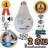 สุดยอดสินค้า!! กล้อง CCTV กล้องกันขโมย กล้องแอบถ่าย [Kerryฟรี]กล้องหลอดไฟ 2 ล้าน WIFI 360 ชัดแม้ไม่มีแสงเลย SAMCOM SC-8021 มุมมองกว้าง ตรวจจับทุกความเคลื่อนไหว คมชัดระดับ HD จัดส่งฟรี มีเก็บเงินปลายทา