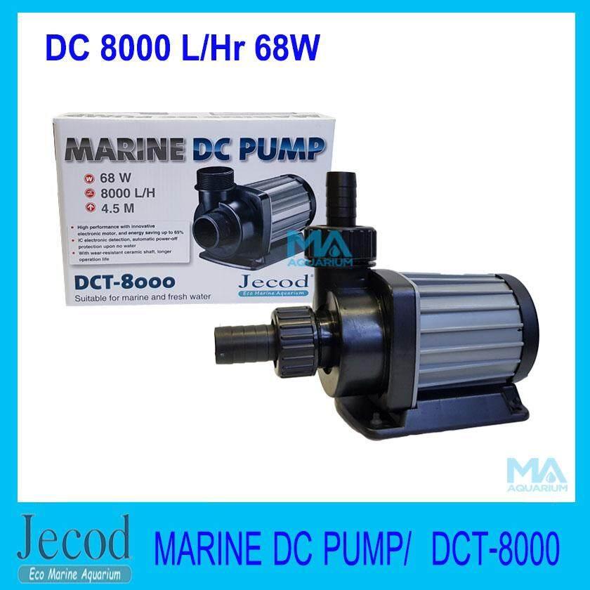 Jecod MARINE DC Water Pump DCT-8000 68W 4.5M มาพร้อมแผงควบคุมแรงดันของน้ำ ปรับระดับความแรง-เบาได้