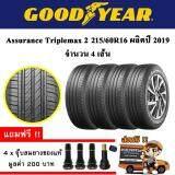 ประกันภัย รถยนต์ 2+ ฉะเชิงเทรา ยางรถยนต์ GOODYEAR 215/60R16 รุ่น Assurance TripleMax2 (4 เส้น) ยางใหม่ปี 2019