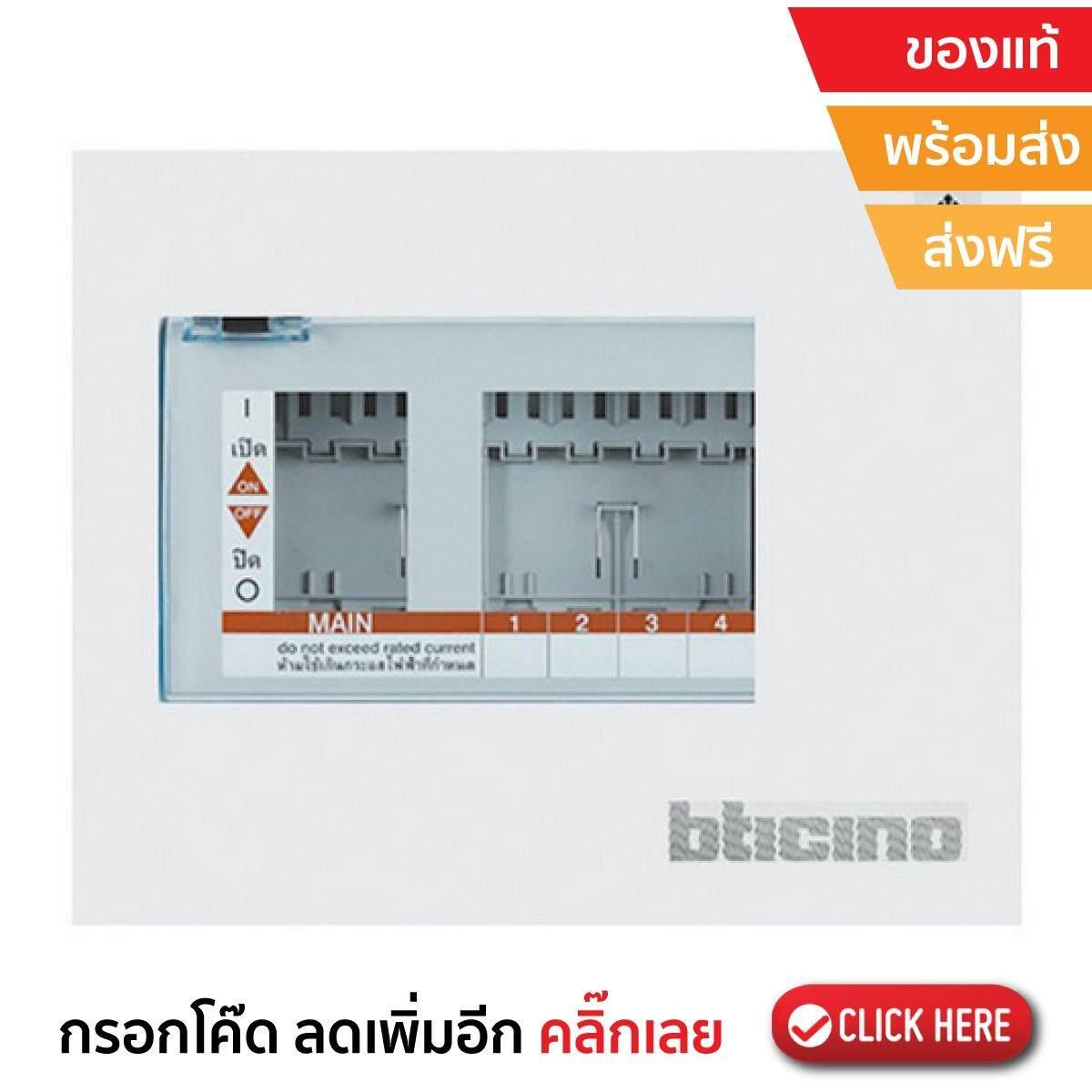 เก็บเงินปลายทางได้ ตู้ไฟฟ้า ตู้ไฟบ้าน ตู้เบรคเกอร์ สำหรับงานไฟฟ้า อุปกรณ์ไฟฟ้า ตู้ควบคุมไฟฟ้า ได้มาตรฐาน มีอายุการใช้งานที่ยาวนาน ตู้ C-UNIT 4ช่อง BTCN4 B-TICINO ส่ง kerry เก็บเงินปลายทาง