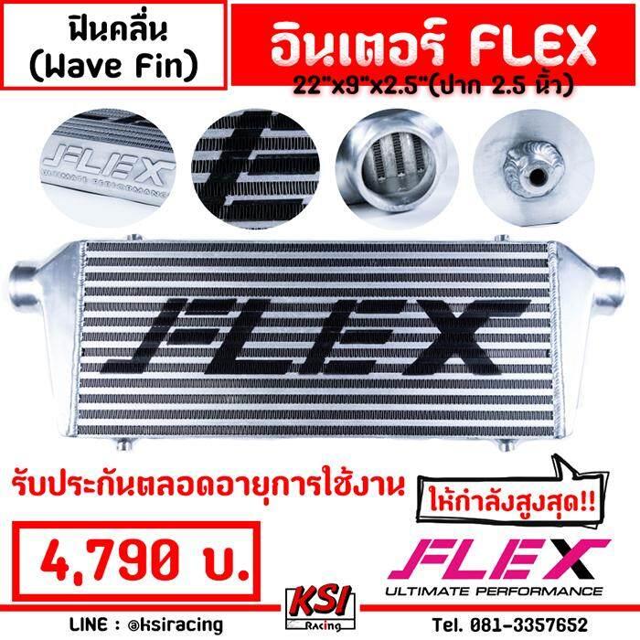 คุณภาพ!! บูสมาไว ไม่รอรอบ แรงเห็นๆ บูสสูงสุด 100 ปอนด์ ให้กำลังสูงสุด รับประกันตลอดอายุการใช้งาน!! อินเตอร์คูลเลอร์ FLEX WAVE FIN ขนาด 550x230x65(ฟินคลื่น 22*9*2.5 นิ้ว) รองรับสเต็ปรถบ้าน รถคอก รีแมพ รถเปลี่ยนเทอร์โบ รถหลังถนน