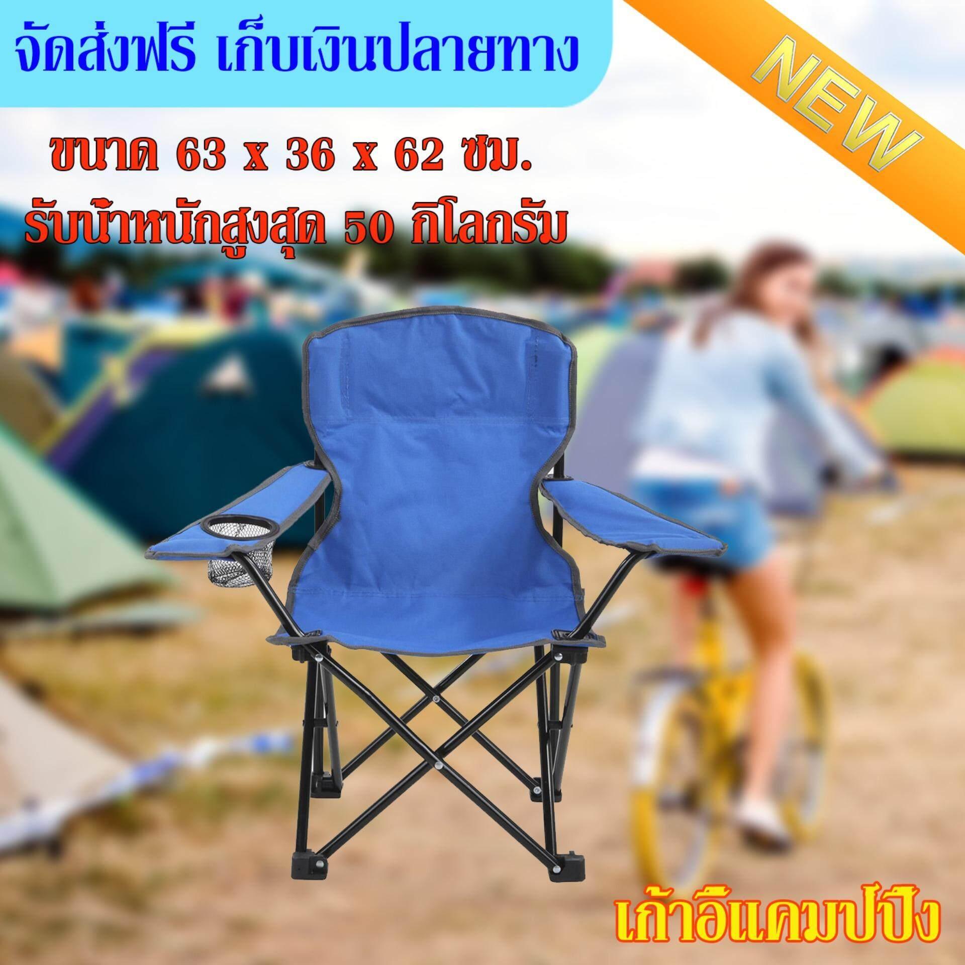 ขายดีมาก! เก้าอี้แคมป์ปิ้งพับได้แบบพกพา เก้าอี้สนาม เหมาะสำหรับ ปิคนิค ตกปลา เดินป่า Camping Chair สีน้ำเงิน ขนาด 63 x 36 x 62 ซม. จัดส่งKerry ฟรี!