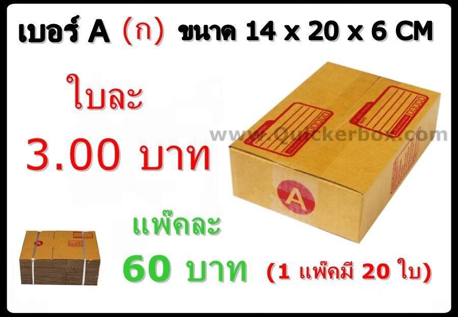 ลดสุดๆ กล่องพัสดุ กล่องไปรษณีย์ฝาชน เบอร์ A (20 ใบ 60 บาท) รวมค่าส่งด่วน Kerry 50 บาท แล้ว
