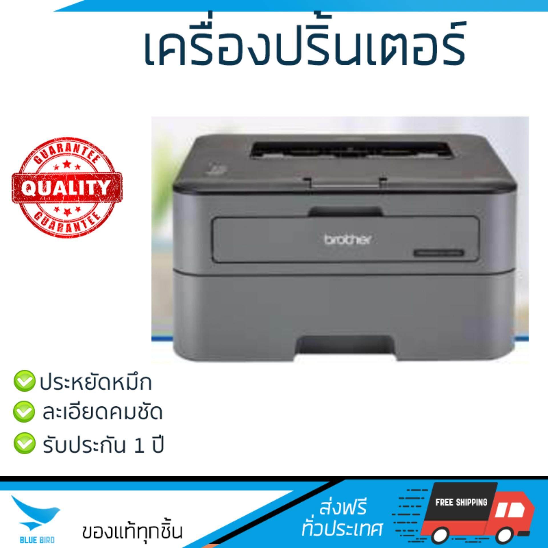 สุดยอดสินค้า!! โปรโมชัน เครื่องพิมพ์เลเซอร์           BROTHER ปริ้นเตอร์ Brother รุ่น LASER HL-L2320D             ความละเอียดสูง คมชัด พิมพ์ได้รวดเร็ว เครื่องปริ้น เครื่องปริ้นท์ Laser Printer รับประก