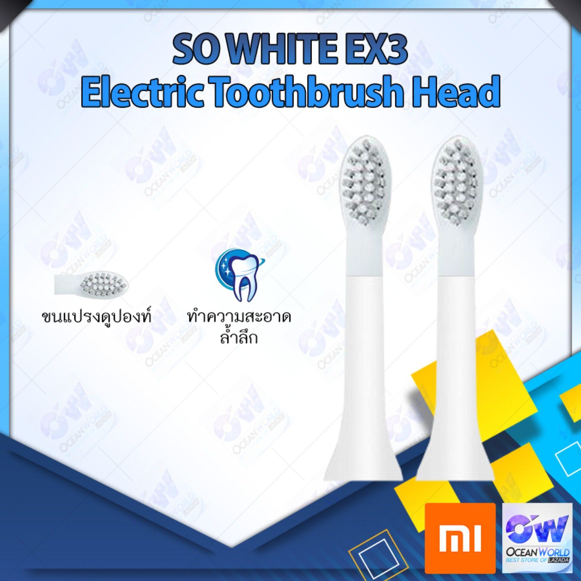 แปรงสีฟันไฟฟ้า ทำความสะอาดทุกซี่ฟันอย่างหมดจด พัทลุง Electric toothbrush head  พร้อมจัดส่ง  Xiaomi SO WHITE EX3   หัวแปรงสีฟันไฟฟ้า
