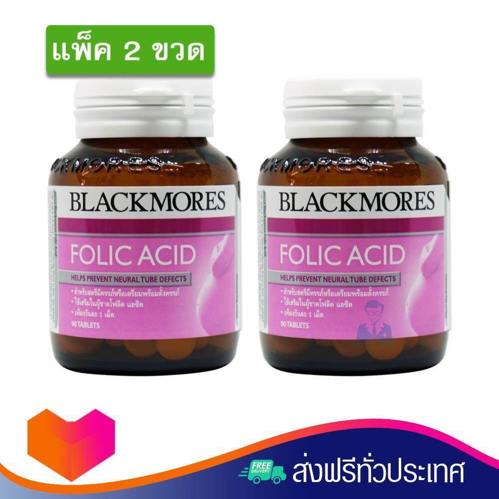 ชัยนาท Blackmores Folic Acid โฟลิค แอซิด 90เม็ด (แพ็ค 2ขวด)