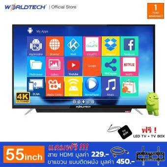 Smart TV SET 4K ชุดเซ็ท LEDTV (แอลอีดีทีวี) Worldtech ขนาด 55 นิ้ว รุ่น WT-LED5501 พิเศษ แถมฟรี!!! กล่อง TV Box (ทีวี บอกซ์), ขาแขวนผนังและสาย HDMI ที่จะเปลี่ยนทีวีธรรมดา ให้กลายเป็นสมาร์ท ทีวี ในราคาสุดคุ้ม
