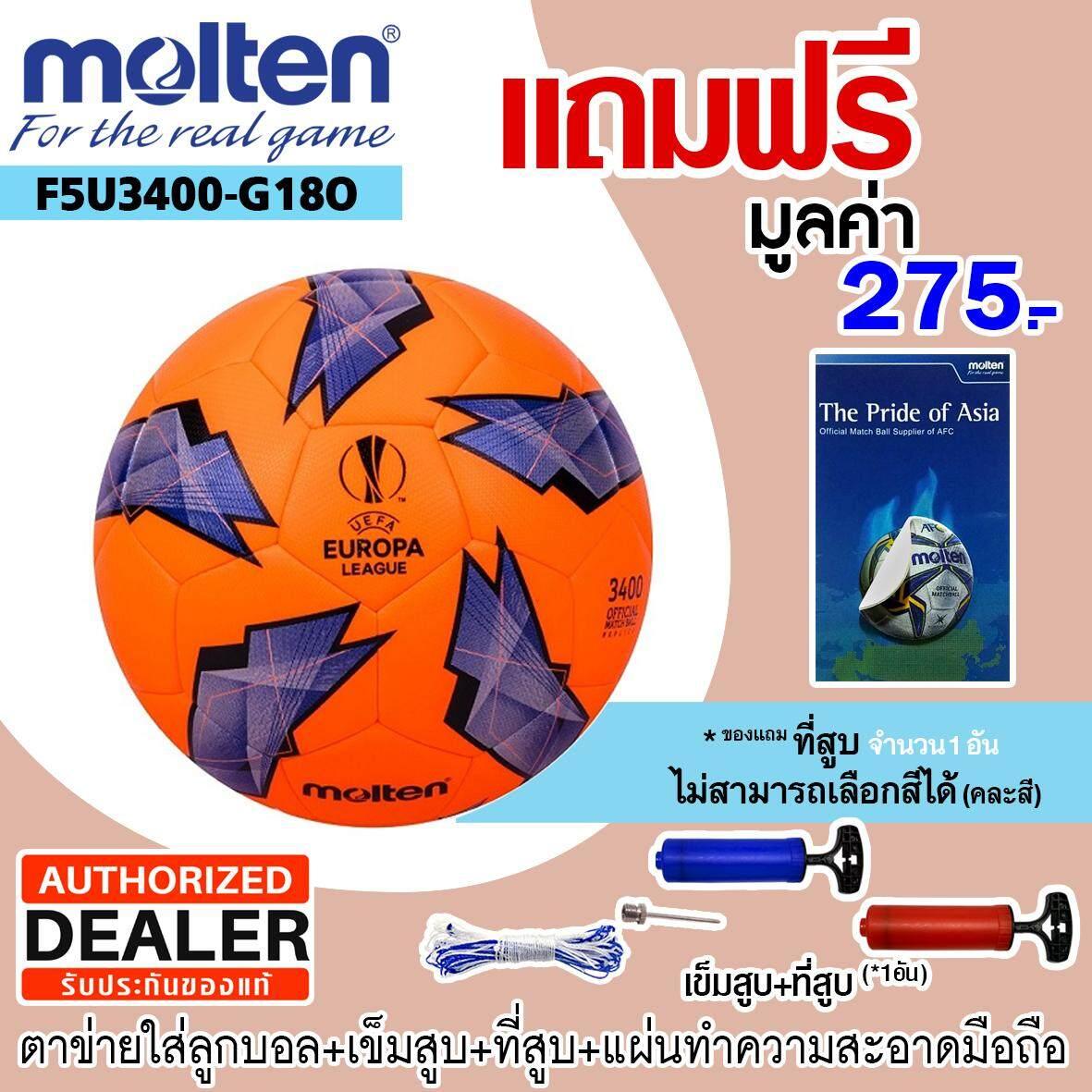 Molten ฟุตบอล หนังเย็บ ยูโรปา ลีก Football Hybrid PU pk F5U3400-G18 UEL(990) แถมฟรี ตาข่ายใส่ลูกฟุตบอล + เข็มสูบลม + สูบมือ SPL รุ่น SL6 สีชมพู + แผ่นทำความสะอาดมือถือ
