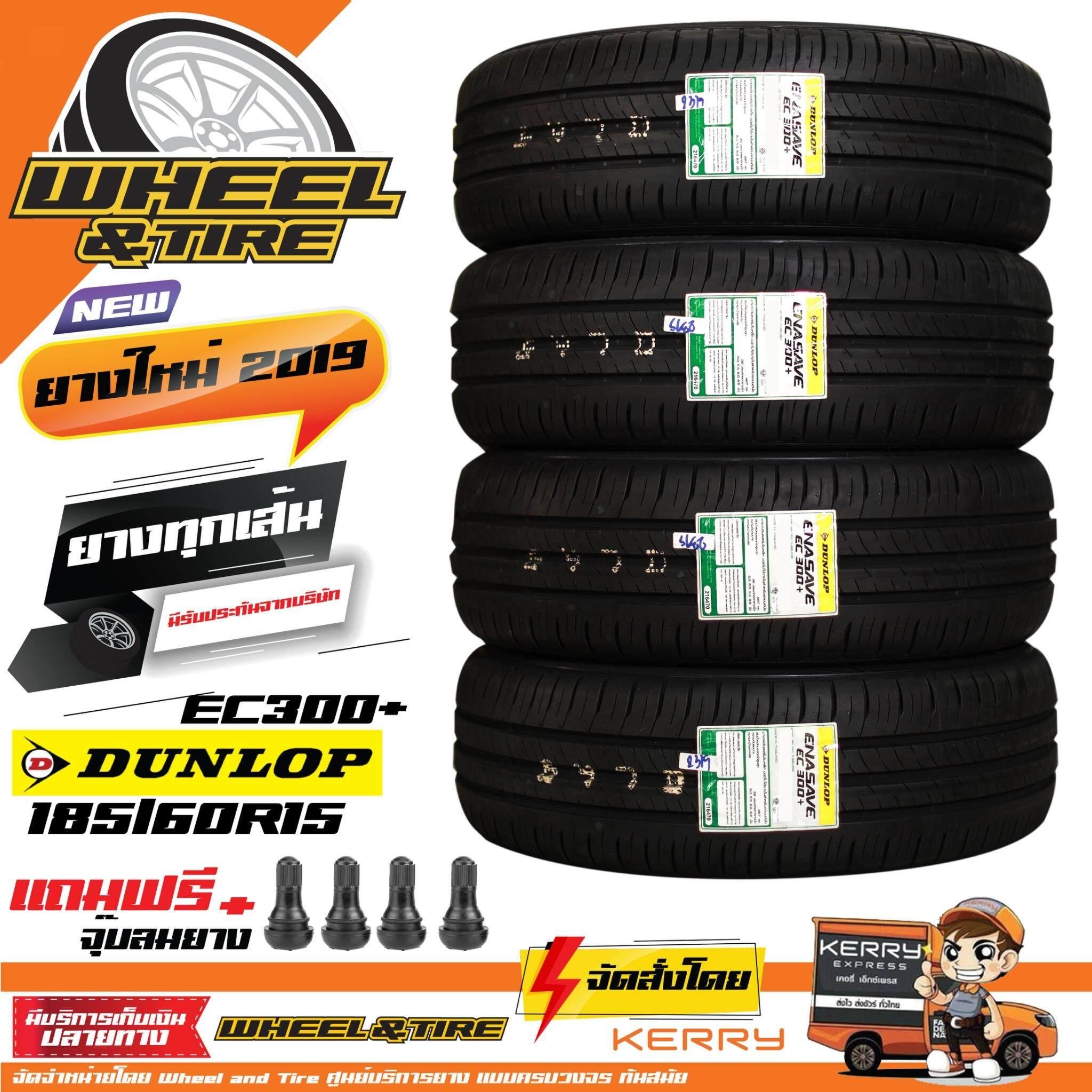 ประกันภัย รถยนต์ แบบ ผ่อน ได้ จันทบุรี Dunlop ยางรถยนต์ 185/60R15 รุ่น EC300+ จำนวน 4 เส้น  ยางใหม่ปี 2019  แถมฟรีจุ๊บลมยาง 4 ชิ้น