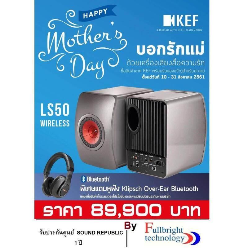 ยี่ห้อนี้ดีไหม  สุรินทร์ KEF LS50 Wireless (Titanium Grey/Red) pair สุดยอดลำโพงของลำโพง ราคาต่อคู่ ฟรี Klipsch Over-Ear Bluetooth ราคา 14 900 บ. ด่วน 31 ส.ค. เท่านั้น