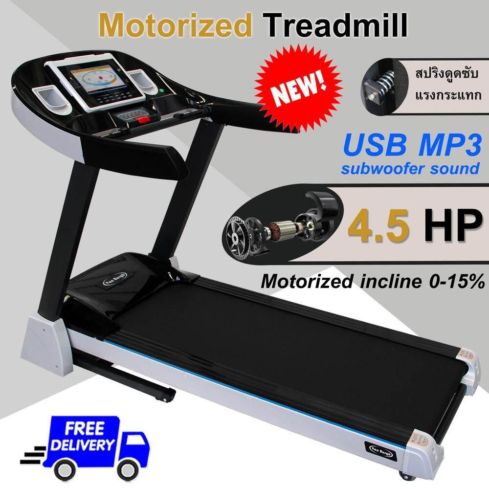 สุดยอดสินค้า!! Van Burgh ลู่วิ่งไฟฟ้า ลู่วิ่งมอเตอร์ High-class Motorized Treadmill 4.5 HP จอ LCD กราฟฟิกแสดง VDO ชัดเจน รุ่น TP-119ST