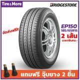 ประกันภัย รถยนต์ ชั้น 3 ราคา ถูก ยโสธร 185/65R15 ยางรถยนต์ Bridgestone EP150 2 เส้น [แถมฟรีจุ๊บลมยาง 2 ชิ้น] บริสโตน