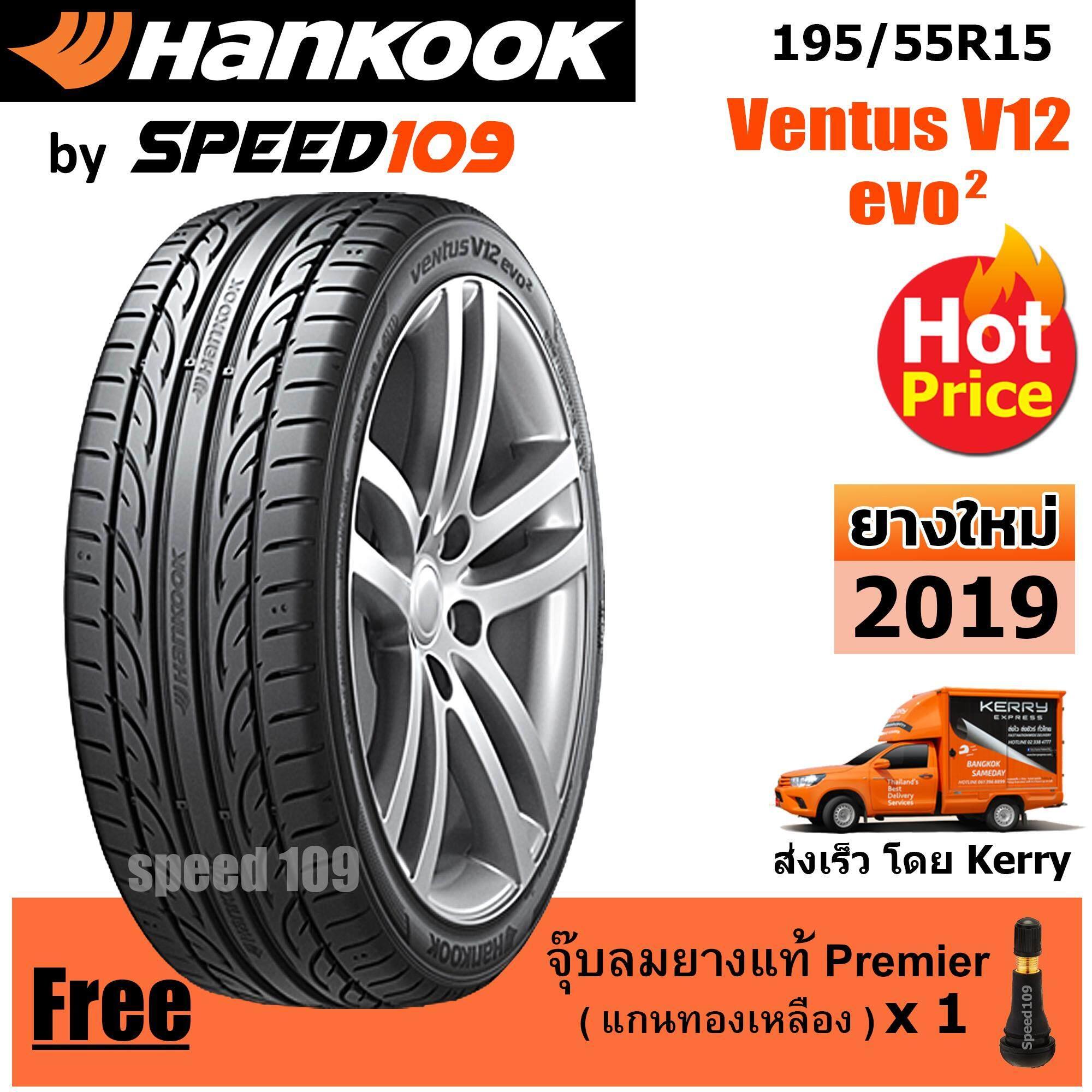 ประกันภัย รถยนต์ 2+ อุทัยธานี HANKOOK ยางรถยนต์ ขอบ 15 ขนาด 195/55R15 รุ่น Ventus V12 Evo2 - 1 เส้น (ปี 2019)