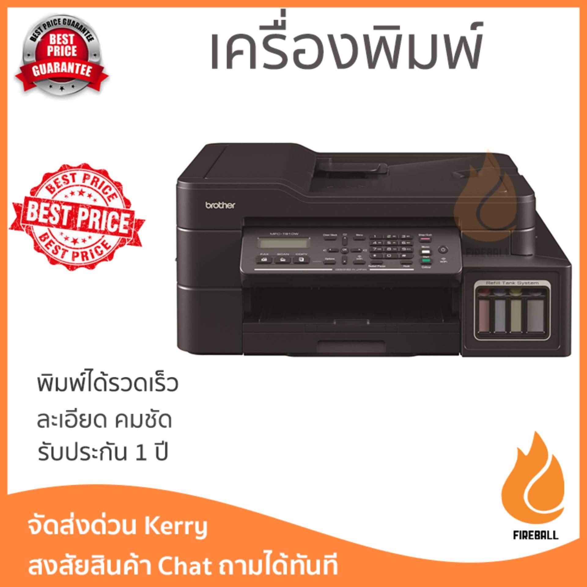 ลดสุดๆ โปรโมชัน เครื่องพิมพ์           BROTHER เครื่องพิมพ์อิงค์เจ็ท 4 IN1  (สีดำ) รุ่น MFC-T810W             ความละเอียดสูง คมชัด ประหยัดหมึก เครื่องปริ้น เครื่องปริ้นท์ All in one Printer รับประกันส
