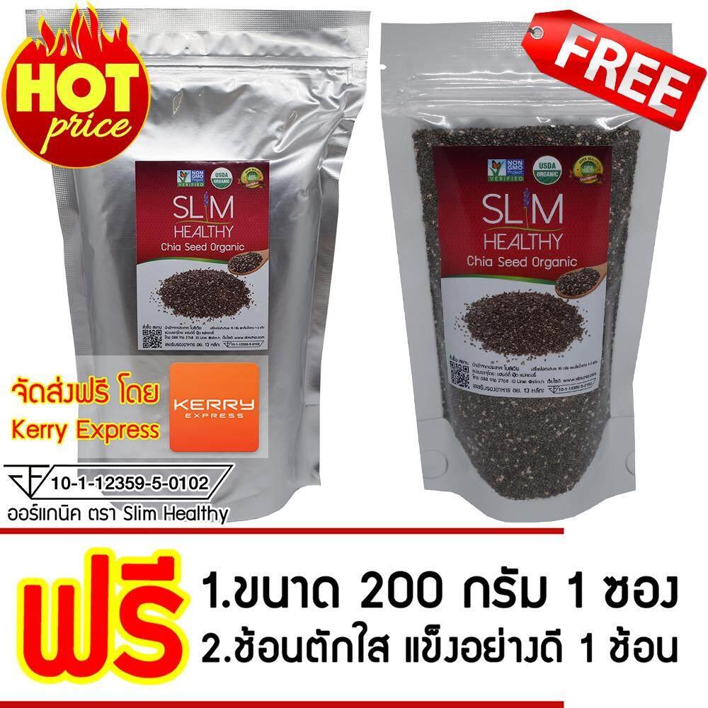 เพื่อสุขภาพ! เมล็ดเจีย 1 กิโลกรัม แถม 200 กรัม (ส่งฟรี Kerry ไม่บวกเพิ่ม) Organic Chia seeds Slim Healthy อาหารเสริมลดน้ำหนัก เมล็ดเซีย ออร์แกนิค เมล็ดเชีย ลาซาด้า Chia seed lazada