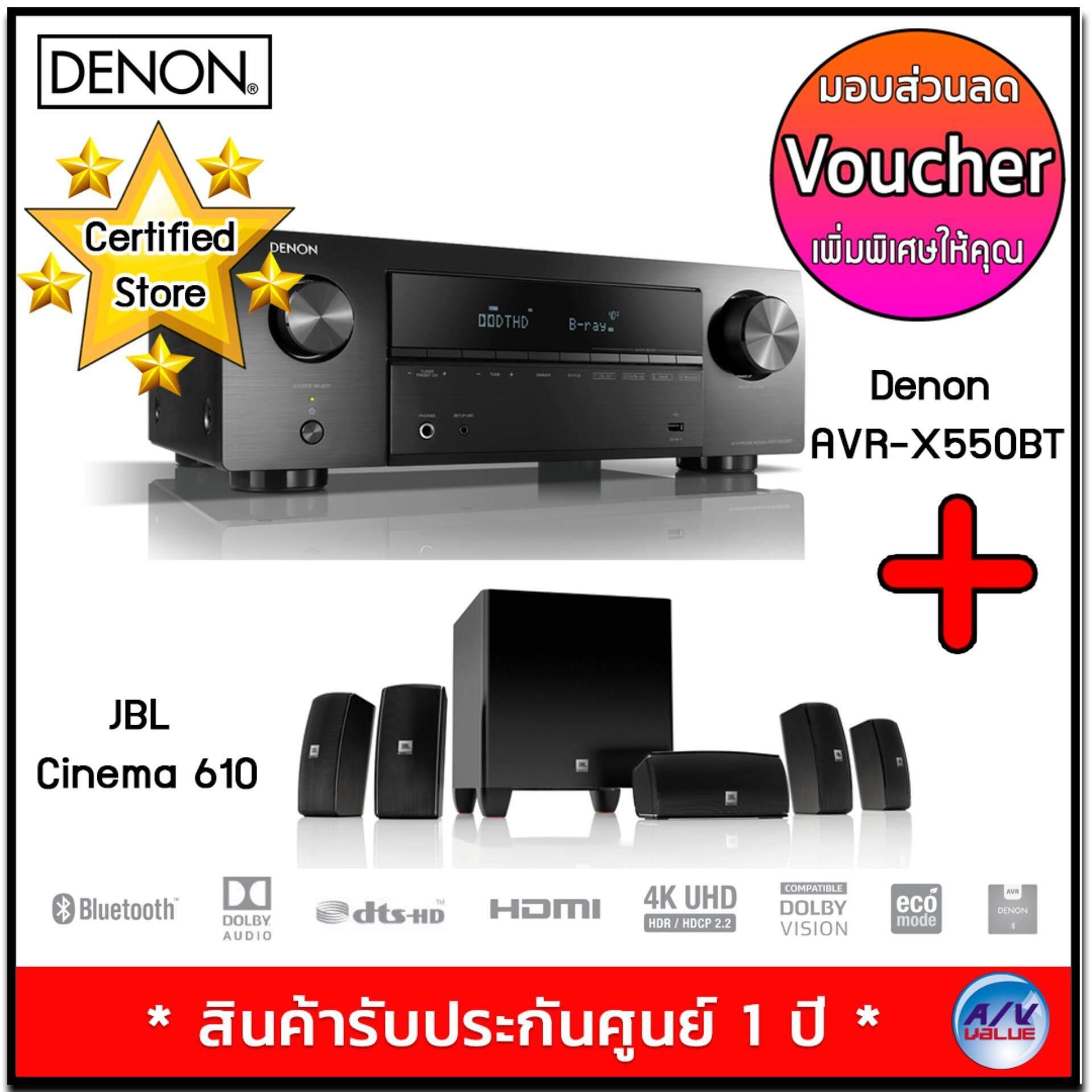 ยี่ห้อนี้ดีไหม  เชียงราย Denon AVR X550BT 5.2 Channel 130W Dolby Ture HD and DTS HD  4K Ultra HD passthrough + JBL Cinema 610 **Voucher ส่วนลดเพิ่มพิเศษ