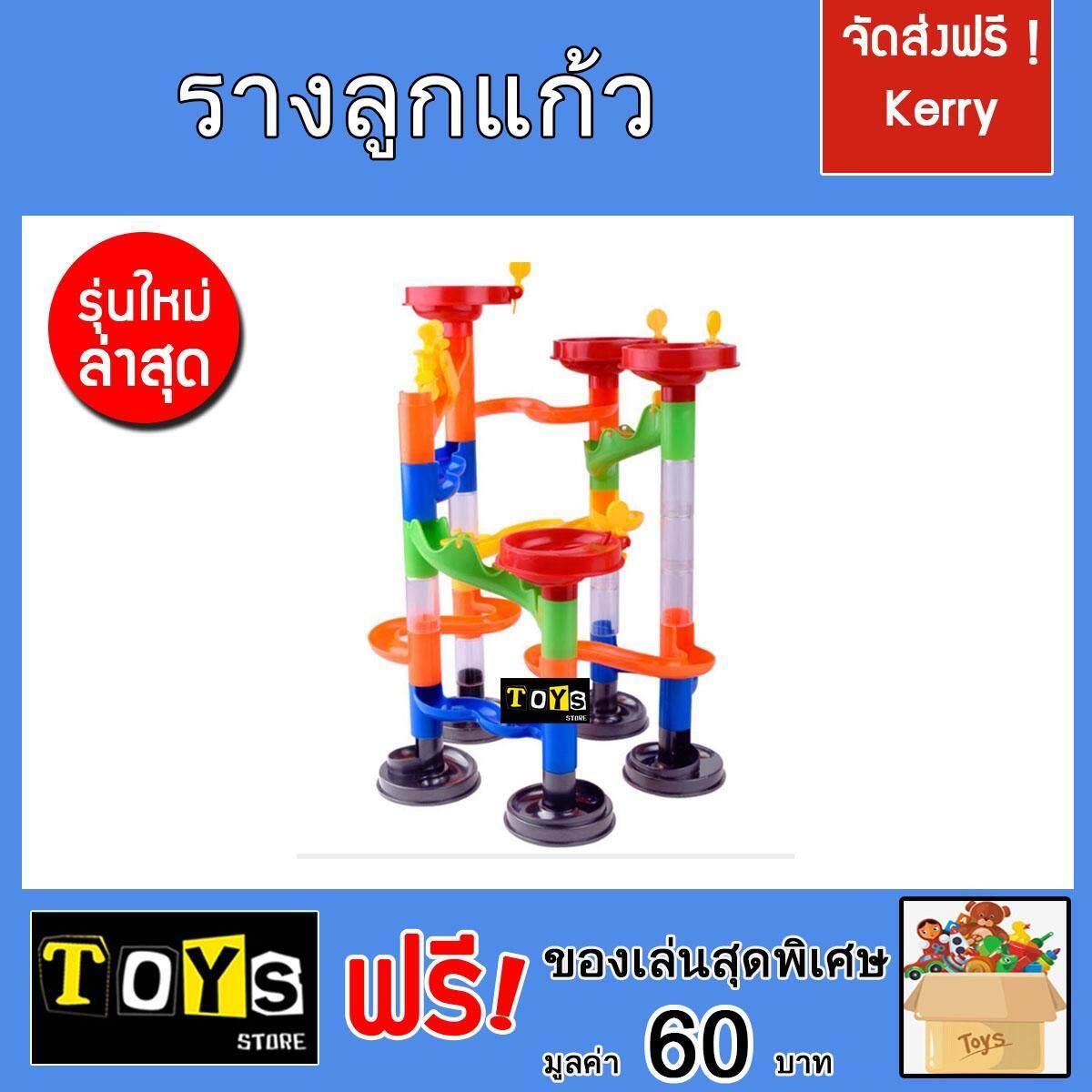ขายดีมาก! ของเล่นเด็ก รางลูกแก้ว ตัวต่อ ของเล่นเด็ก ของเล่นเด็กของเล่นเด็กโต ของเล่นเด็ก3ขวบ ของเล่นเด็ก10 ขวบ ของเล่นเด็ก5ขวบ ชุดของเล่นเด็ก  ของเล่นเด็ก3ขวบ รางลูกแก้ว 56 pcs ขายของเล่นเด็ก ของเล่นเ