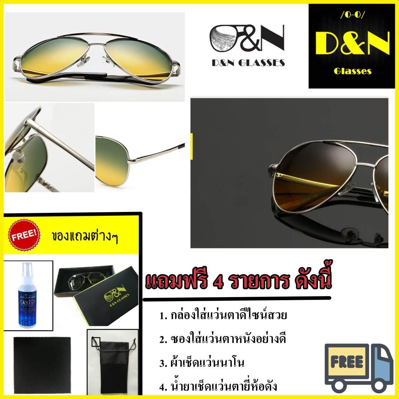 สุดยอดสินค้า!! แว่นตาขับรถกลางคืนและกลางวัน กันแดด D&N Glasses ของแท้ 100% จัดส่งฟรี kerry มีบริการเก็บเงินปลายทาง