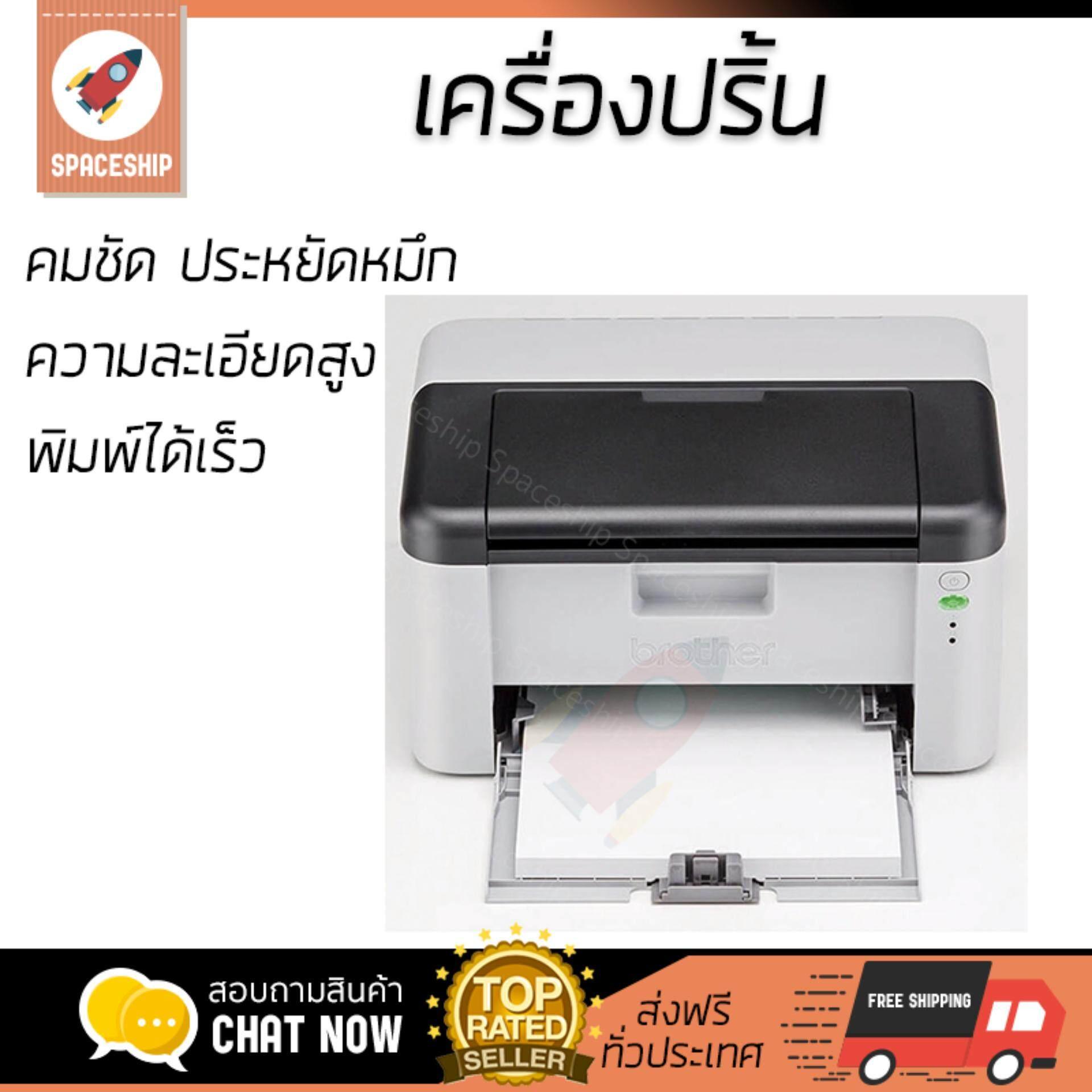 เก็บเงินปลายทางได้ โปรโมชัน เครื่องพิมพ์เลเซอร์           BROTHER ปริ้นเตอร์ เลเซอร์ รุ่น LS HL-1210WIFI             ความละเอียดสูง คมชัด พิมพ์ได้รวดเร็ว เครื่องปริ้น เครื่องปริ้นท์ Laser Printer รับป